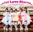 1st Love Story<通常盤Aタイプ>/Luce Twinkle Wink☆