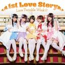 1st Love Story<通常盤Bタイプ>/Luce Twinkle Wink☆