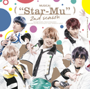 ミュージカル「スタミュ」-2ndシーズン-オリジナルソングアルバム/V.A.