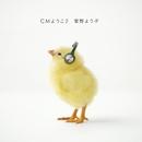 CMようこ2/音楽:菅野 よう子