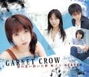 君の思い描いた夢 集メルHEAVEN/GARNET CROW
