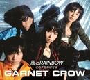 風とRAINBOW/この手を伸ばせば/GARNET CROW