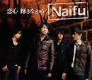 恋心 輝きながら/Naifu