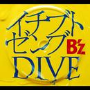 イチブトゼンブ/DIVE/B'z