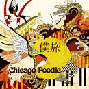 僕旅/Chicago Poodle