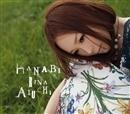 HANABI/愛内里菜