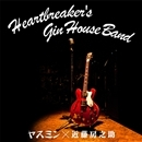 Heartbreaker's GinHouse Band/ヤスミン×近藤房之助
