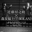 声なき声がきこえる-Single Edit-/近藤房之助×森友嵐士(T-BOLAN)