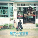 「魔女の宅急便」オリジナル・サウンドトラック/岩代太郎