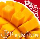 甘酸っぱいマンゴー/Purple Stone