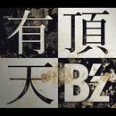 有頂天/B'z