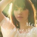 Blue blue sky / ソラへ/Mei