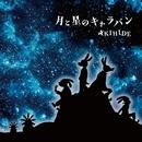 月と星のキャラバン/AKIHIDE