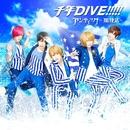 千年DIVE!!!!!/アンティック-珈琲店-