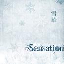 雪華/Sensation