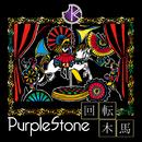 回転木馬[通常盤B]/Purple Stone