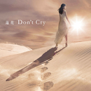 Don't Cry/蓮花