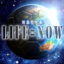 LIFE=NOW/川島だりあ