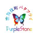 歌舞伎町バタフライ【B-type】/Purple Stone