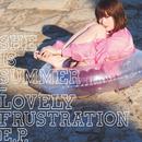 ラブリー・フラストレーション EP/SHE IS SUMMER