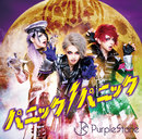 パニックパニック!/Purple Stone