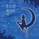 月の舟/AKIHIDE