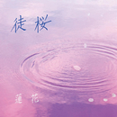 徒桜/蓮花