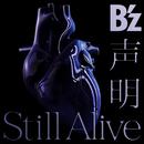 声明 / Still Alive/B'z