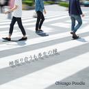 袖振り合うも多生の縁/Chicago Poodle