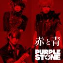 赤と青[Type-A]/Purple Stone