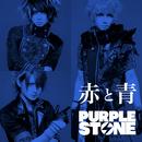 赤と青[Type-B]/Purple Stone