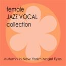 女性ジャズ・ヴォーカルの全て ニューヨークの秋~エンジェル・アイズ/V.A.