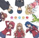 「とらドラ!」キャラクターソングアルバム/PSP(P)「とらドラ・ポータブル!」エンディング主題歌