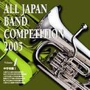 全日本吹奏楽コンクール2005 Vol.1 中学校編1/全日本吹奏楽コンクール