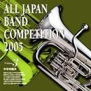 全日本吹奏楽コンクール2005 Vol.3 中学校編3/全日本吹奏楽コンクール