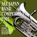 全日本吹奏楽コンクール2005 Vol.4 中学校編4/全日本吹奏楽コンクール