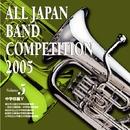 全日本吹奏楽コンクール2005 Vol.5 中学校編5/全日本吹奏楽コンクール