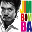 Jimbomba/神保彰