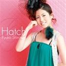 Hatch/白石涼子