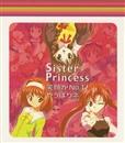 笑顔がNo.1(イチバン)!やっぱりネ/Sister Princess
