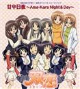 甘辛日夜 ~Ama-kara Night&Day~/双恋