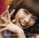 GLITTER/白石涼子