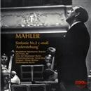 マーラー:交響曲第2番「復活」/オトマール・スウィトナー/ベルリン・シュターツカペレ