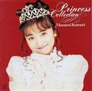 プリンセス・コレクション/小森まなみ