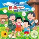 おじいちゃんおばあちゃんといっしょ 孫と歌いたい!童謡&コーラス/タンポポ児童合唱団