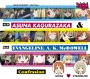 魔法先生ネギま!「Confession」/明日菜&Evangeline