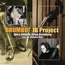 ブロンボ Brombo!/JB Project