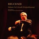 ブルックナー:交響曲第9番(原典版)/ハインツ・レーグナー<指揮>/ベルリン放送管弦楽団