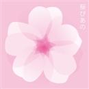 桜ぴあの~ピアノで聴く人気桜ソングス/V.A
