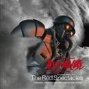 紅い眼鏡 Complete Revival/紅い眼鏡 オリジナルサウンドトラック 音楽:川井憲次